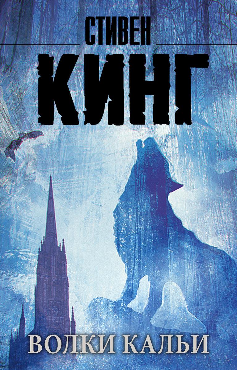 "Волки Кальи: из цикла ""Темная Башня"" | Кинг Стивен #1"