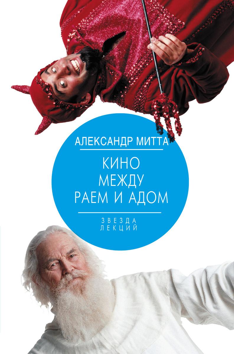Кино между раем и адом | Митта Александр Наумович #1