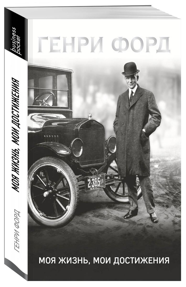 Генри Форд. Моя жизнь, мои достижения | Форд Генри #1