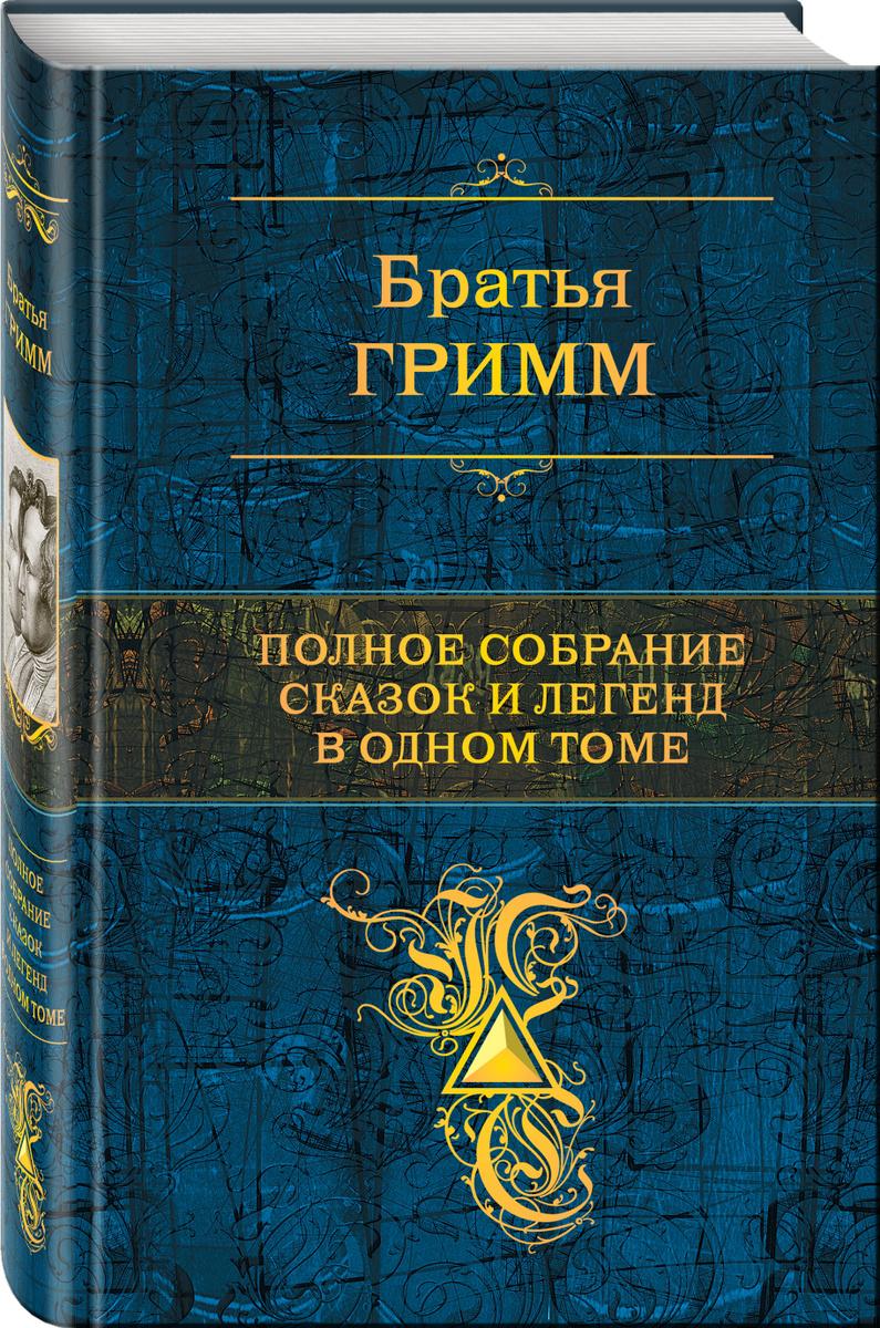 Полное собрание сказок и легенд в одном томе / Сказки и легенды братьев Гримм, Сказки и легенды братьев #1