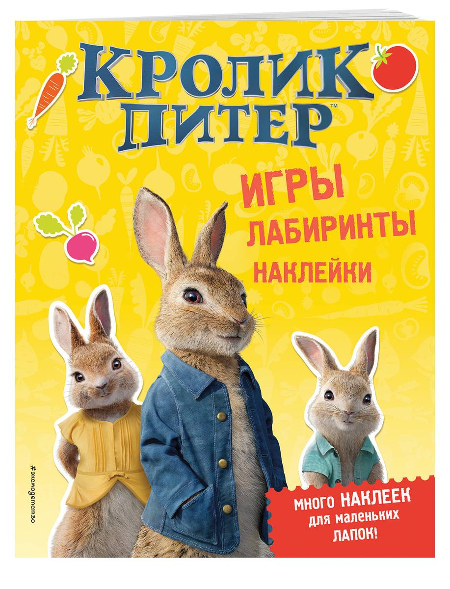Кролик Питер. Игры, лабиринты, наклейки | Нет автора #1