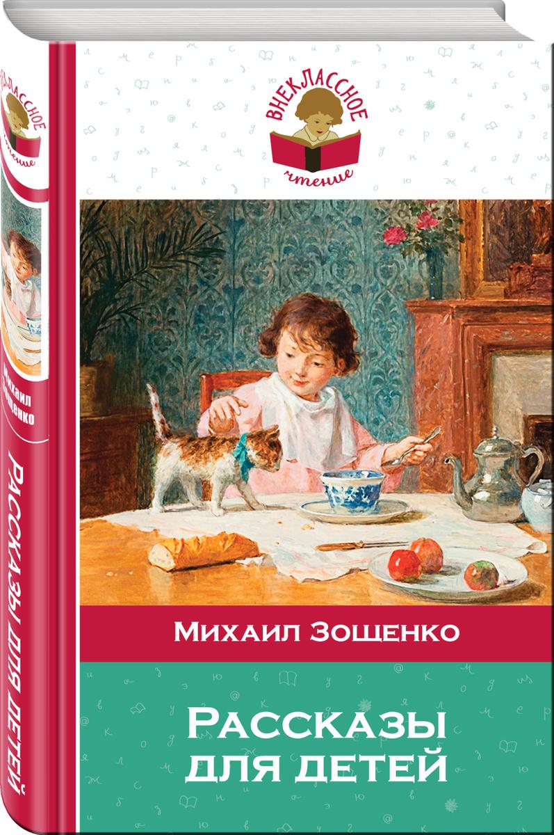 Рассказы для детей | Зощенко Михаил Михайлович #1