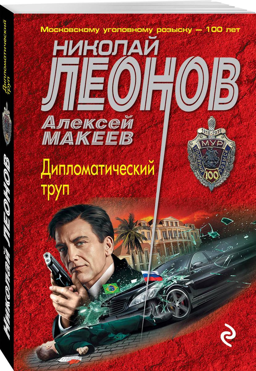 Дипломатический труп | Леонов Николай Иванович, Макеев Алексей Викторович  #1