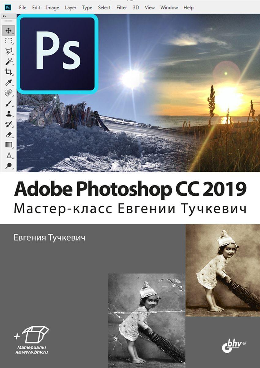 Adobe Photoshop CC 2019. Мастер-класс Евгении Тучкевич | Тучкевич Евгения Ивановна  #1