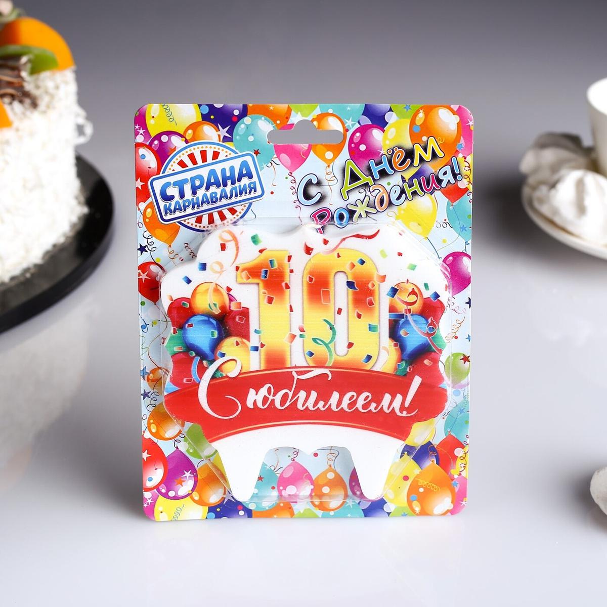 """Свеча для торта """"Цифра 10"""", юбилейная, цвет золотой #1"""