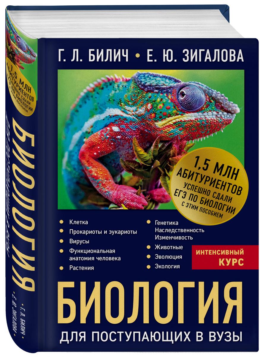 Биология для поступающих в вузы | Билич Габриэль Лазаревич, Зигалова Елена Юрьевна  #1