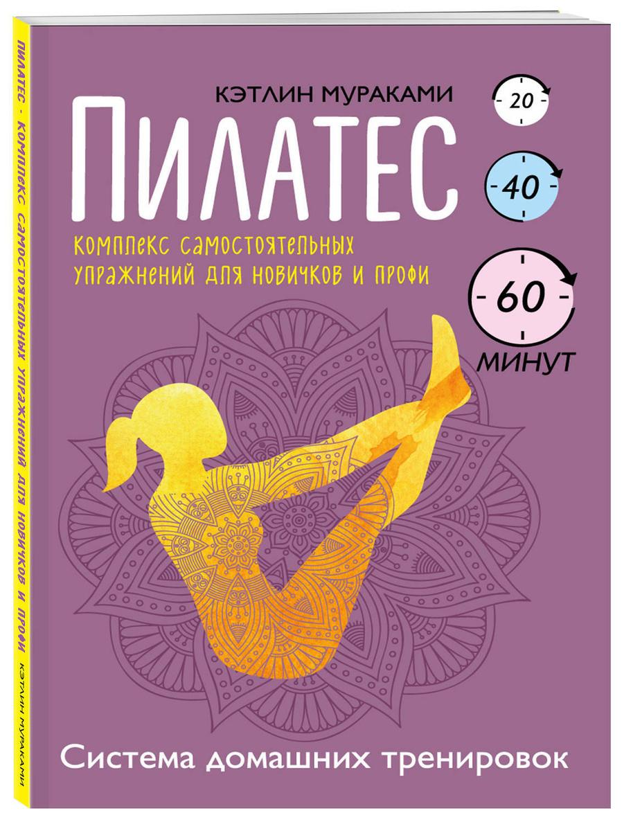 Пилатес. Комплекс самостоятельных упражнений для новичков и профи   Мураками Кэтлин  #1