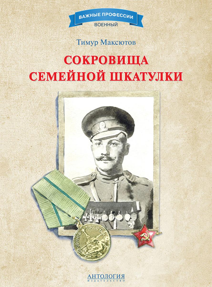 Сокровища семейной шкатулки   Максютов Тимур Ясавеевич  #1