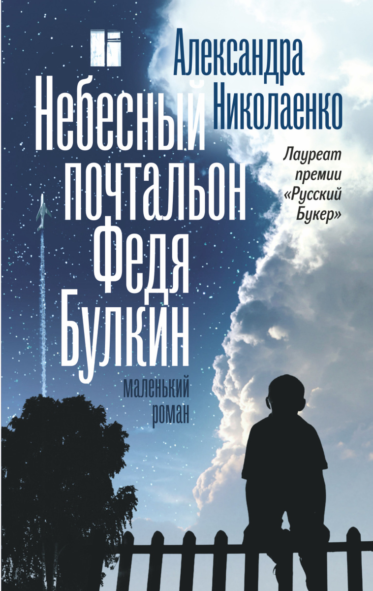 Небесный почтальон Федя Булкин | Николаенко Александра Вадимовна  #1