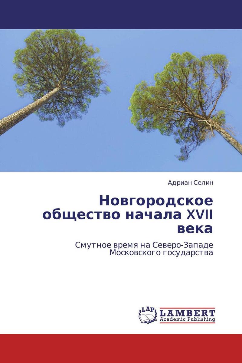 Новгородское общество начала XVII века #1
