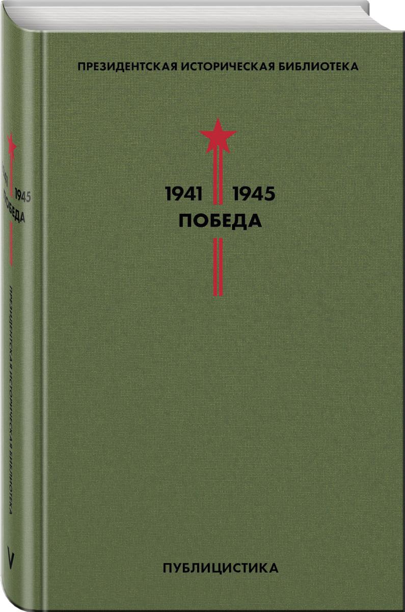 (2020)Библиотека Победы. Том 5. Публицистика | Нет автора #1
