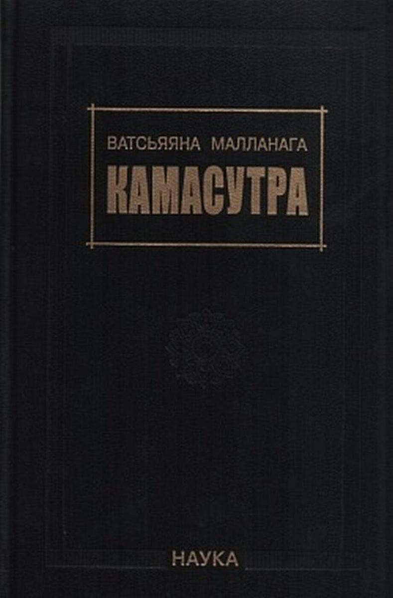 Камасутра   Ватсьяяна Малланага #1