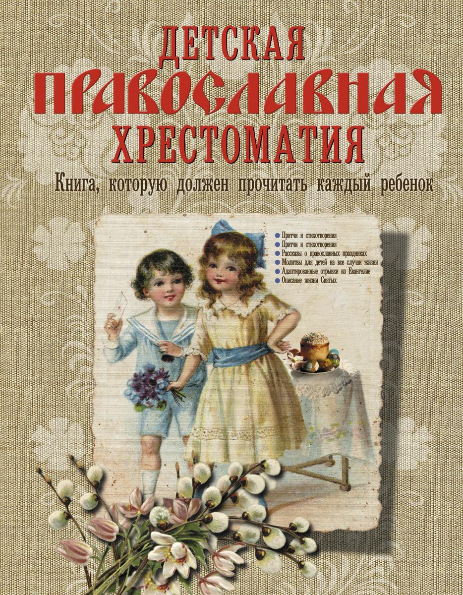 Детская православная хрестоматия | Горбачева Наталья Борисовна  #1