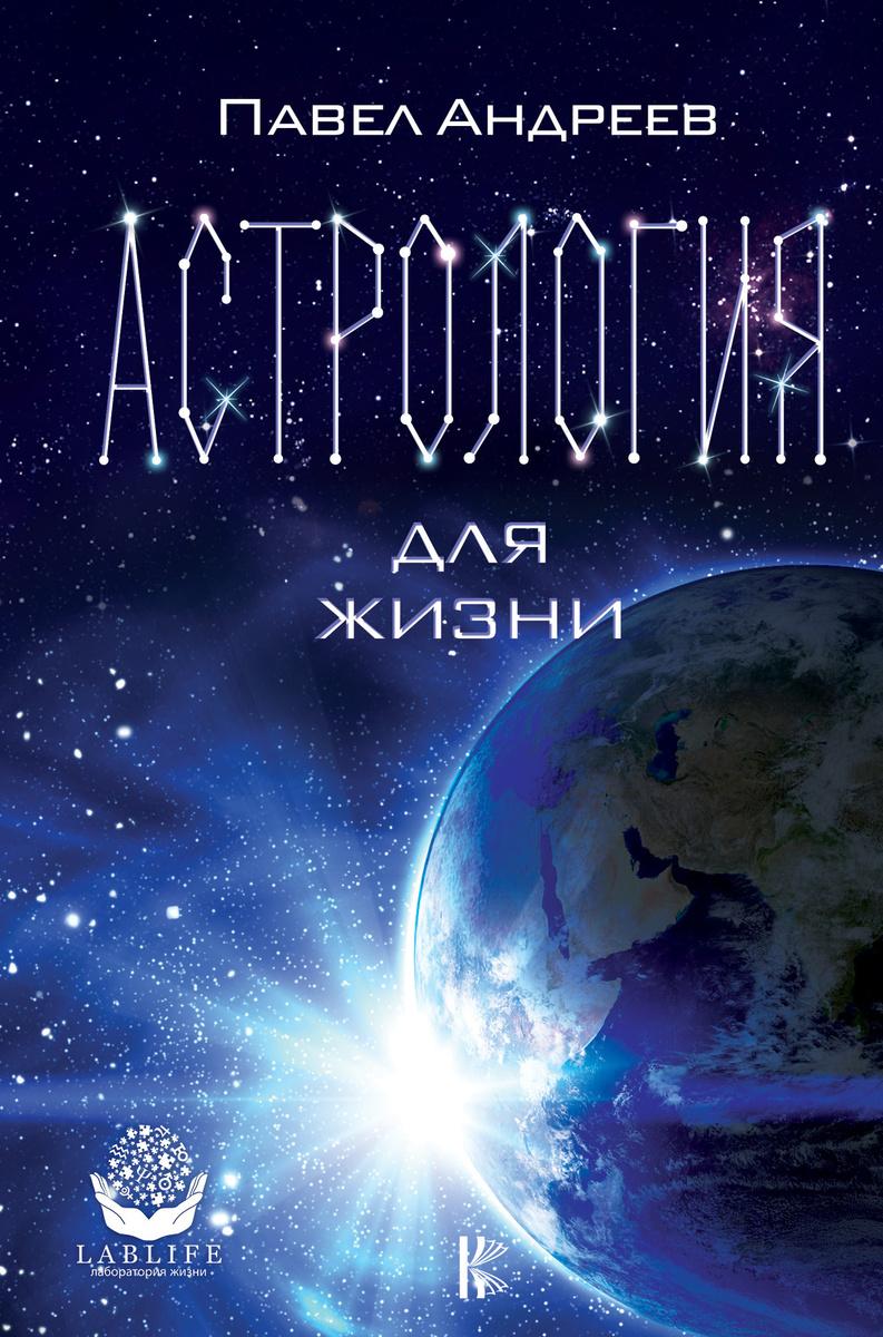 (2018)Астрология для жизни | Андреев Павел #1