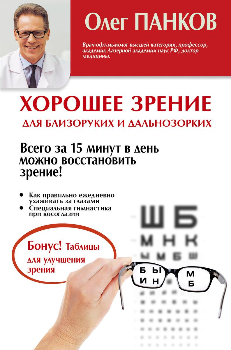 Хорошее зрение для близоруких и дальнозорких | Панков Олег Павлович  #1