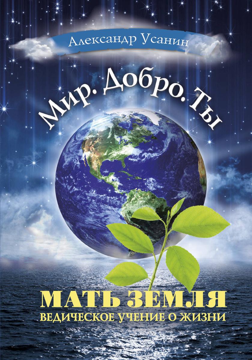 Мать Земля. Ведическое учение о жизни | Усанин Александр Евгеньевич  #1