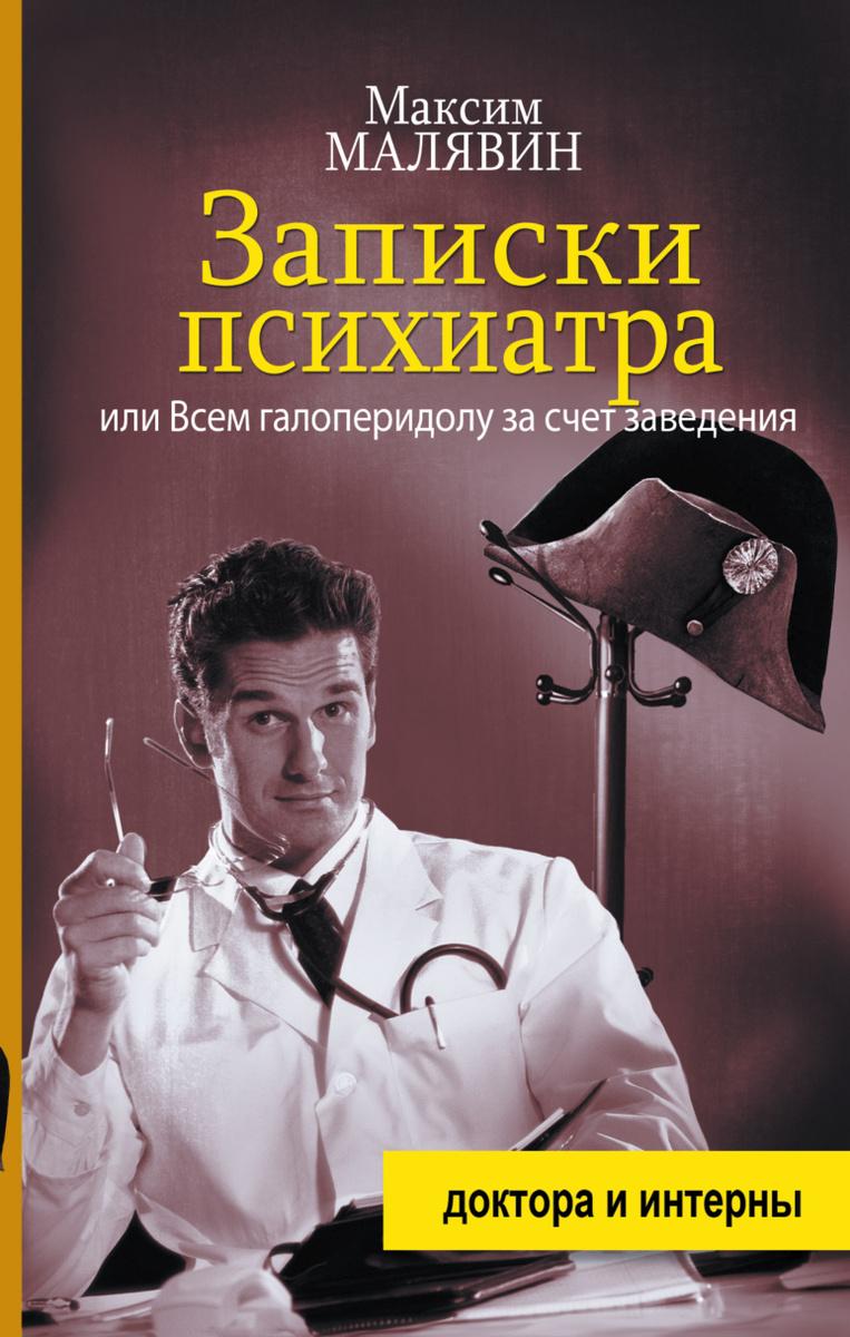 Записки психиатра, или Всем галоперидолу за счет заведения   Малявин Максим Иванович  #1