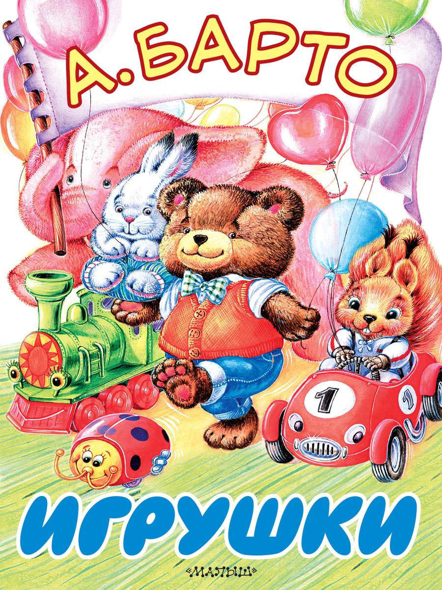 Игрушки   Барто Агния Львовна #1