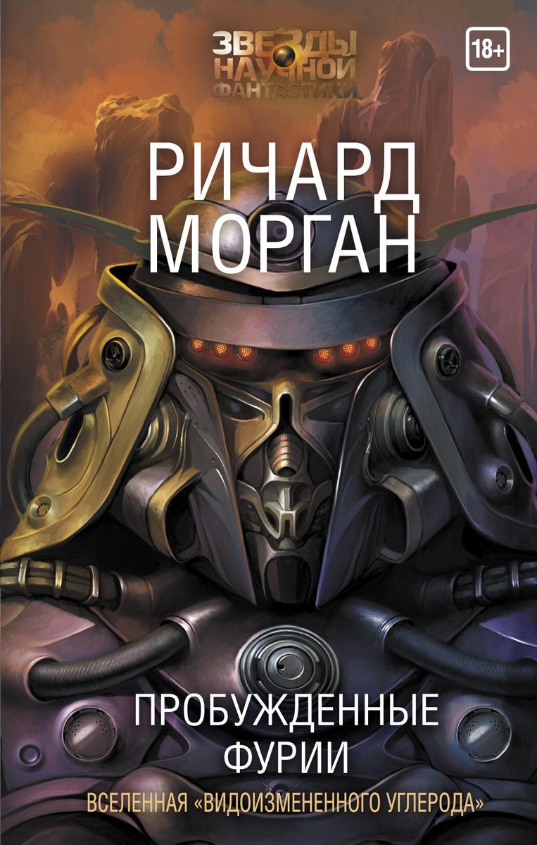 Пробужденные фурии | Морган  Ричард #1