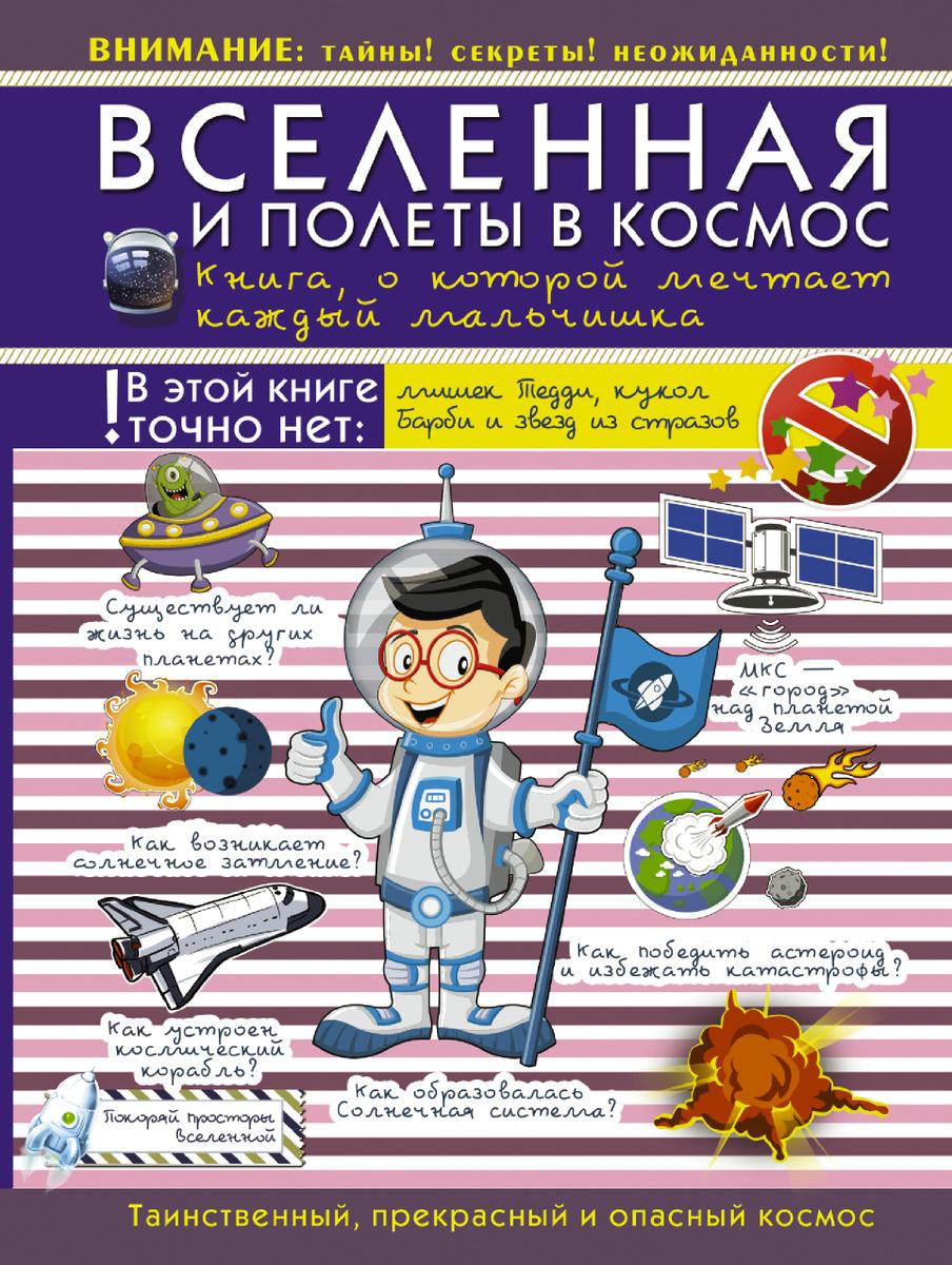 Вселенная и полеты в космос. Книга о которой мечтает каждый мальчишка | Нет автора  #1