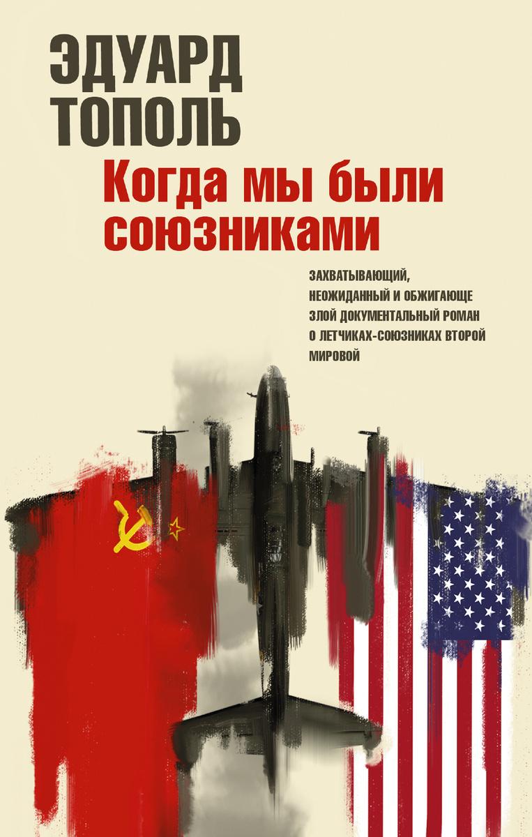 Когда мы были союзниками | Тополь Эдуард Владимирович #1