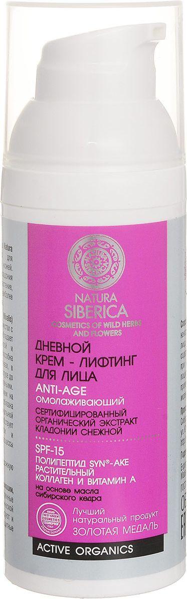 Natura Siberica Крем-лифтинг для лица дневной, омолаживающий, 50 мл  #1