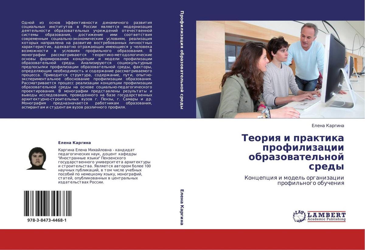 Теория и практика профилизации образовательной среды #1