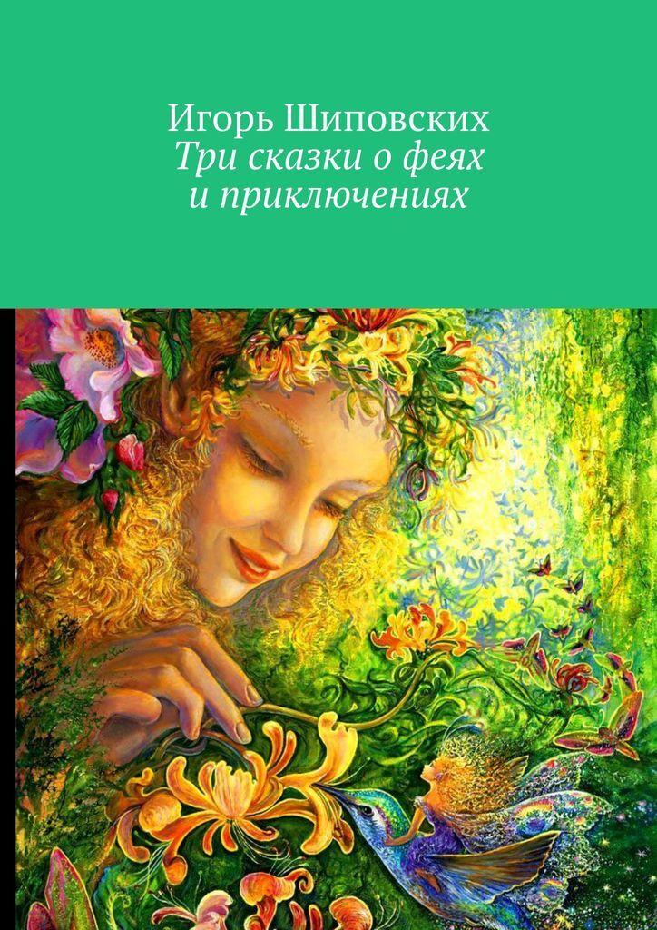 Три сказки о феях и приключениях #1