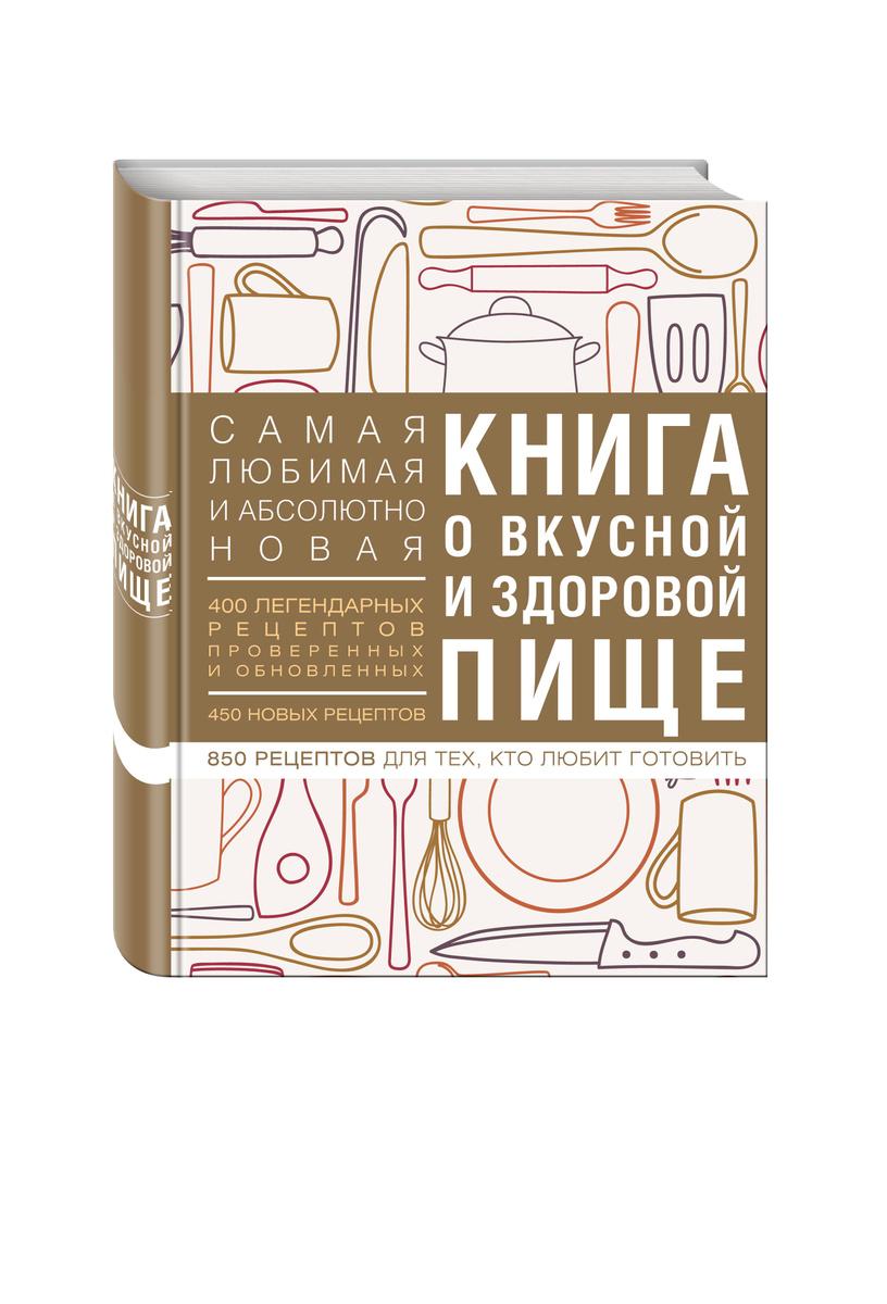 Книга о вкусной и здоровой пище (с ин-том питания) 1е оформление | Нет автора  #1