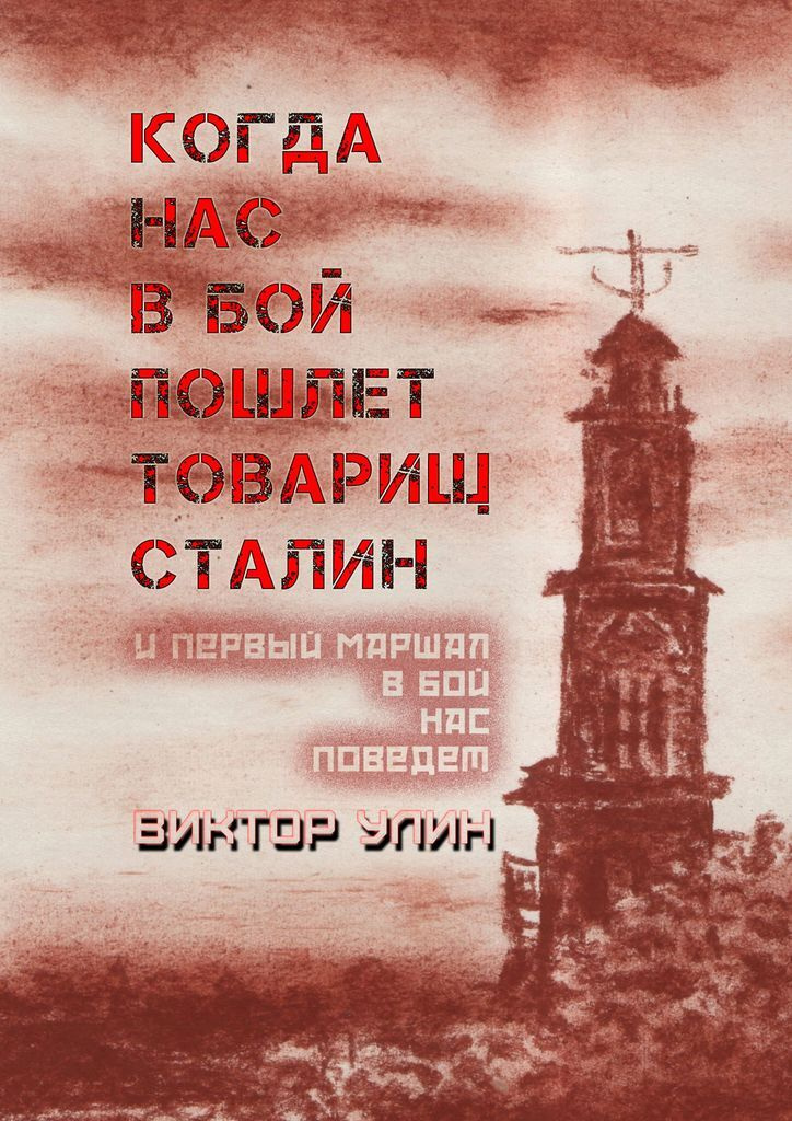 Когда нас в бой пошлет товарищ Сталин #1