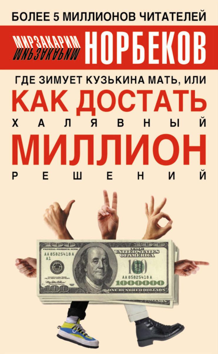 Где зимует кузькина мать, или Как достать халявный миллион решений | Норбеков Мирзакарим Санакулович #1