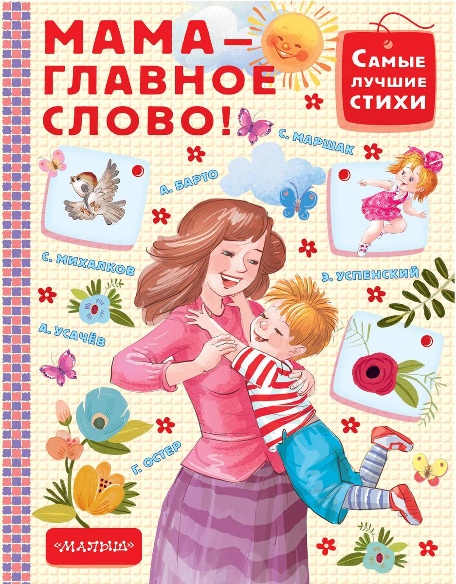 Мама - главное слово | Маршак Самуил Яковлевич #1