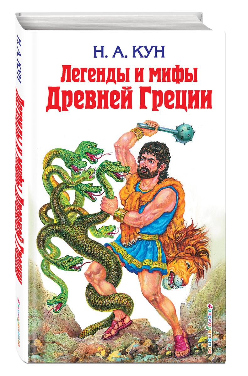 (2020)Легенды и мифы Древней Греции | Кун Николай Альбертович  #1