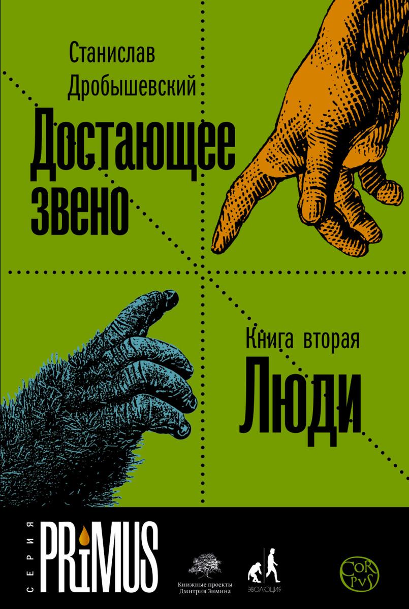 (2018)Достающее звено. Книга вторая. Люди   Дробышевский Станислав Владимирович  #1