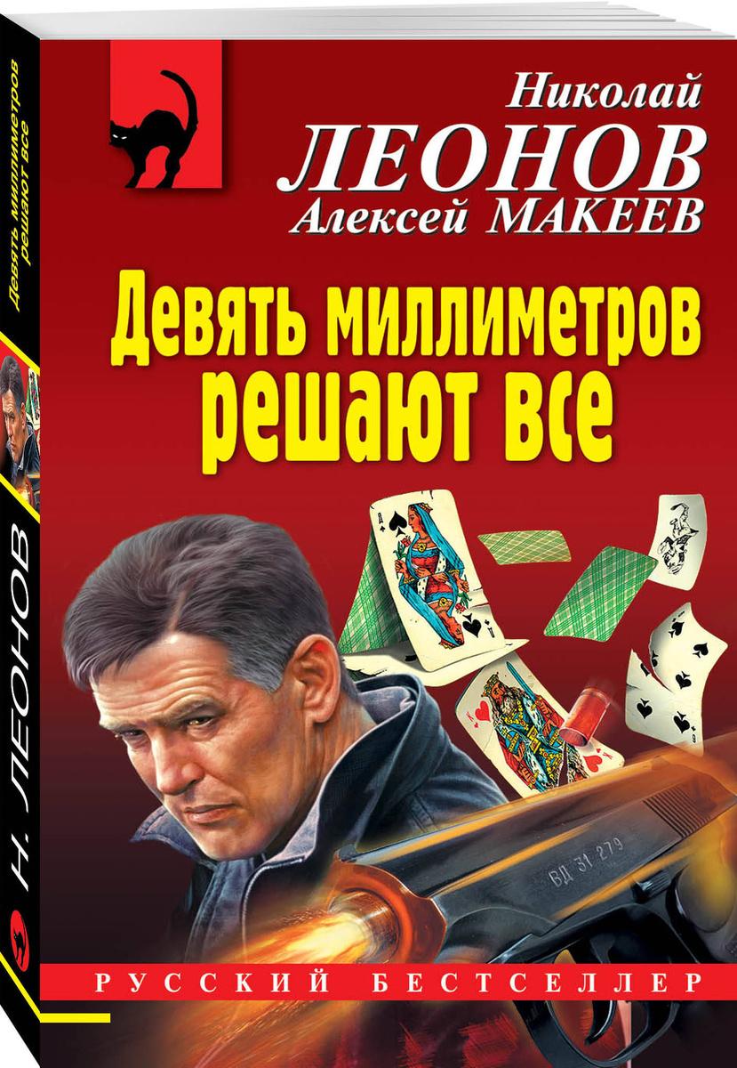(2020)Девять миллиметров решают все | Леонов Николай Иванович, Макеев Алексей Викторович  #1