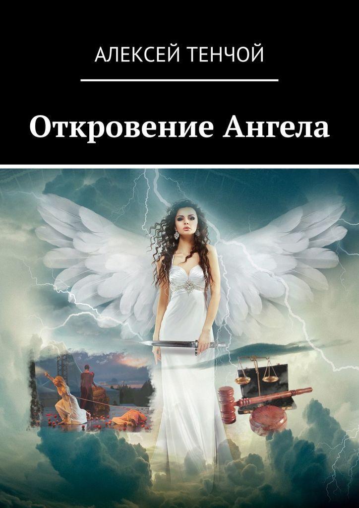 Откровение Ангела #1