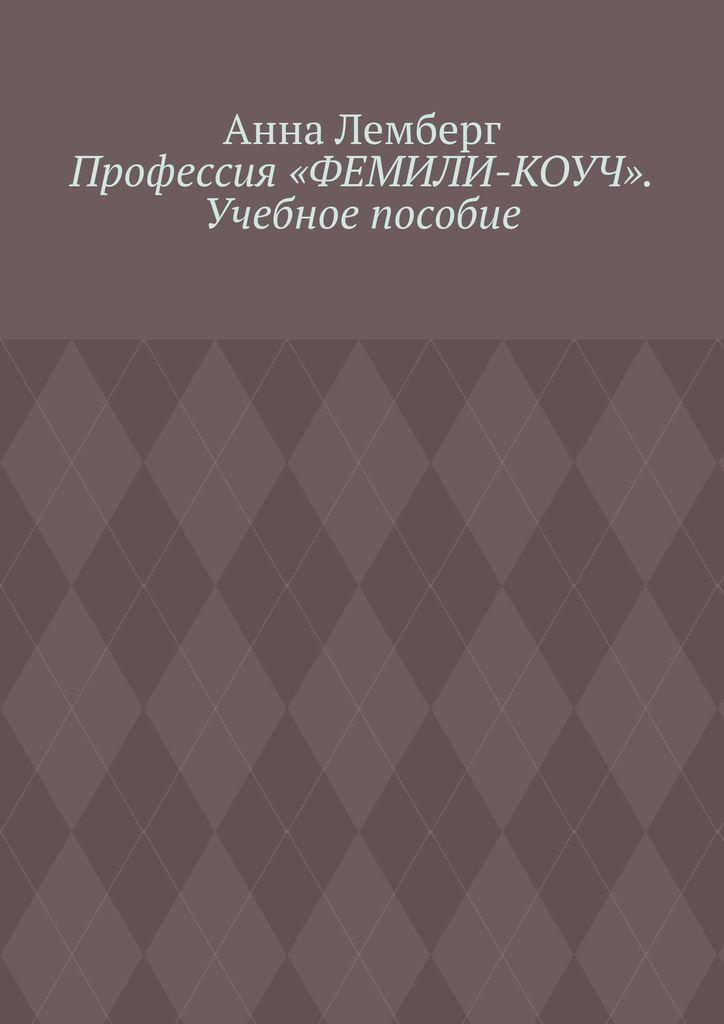 Профессия ФЕМИЛИ-КОУЧ. Учебное пособие #1