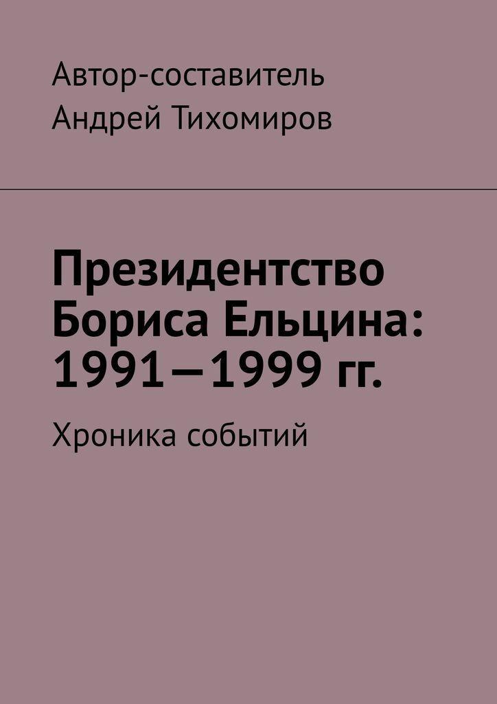 Президентство Бориса Ельцина: 1991-1999 гг. #1