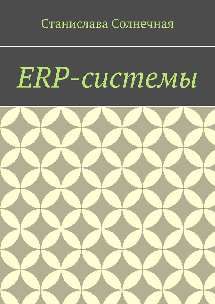 ERP-системы #1