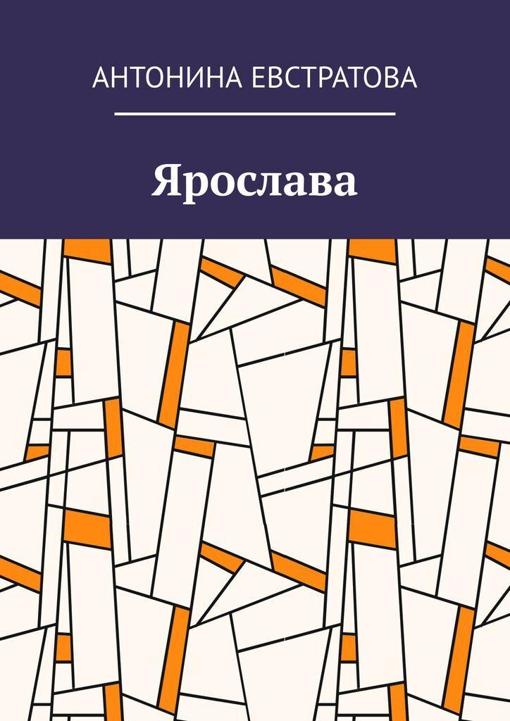 Ярослава #1