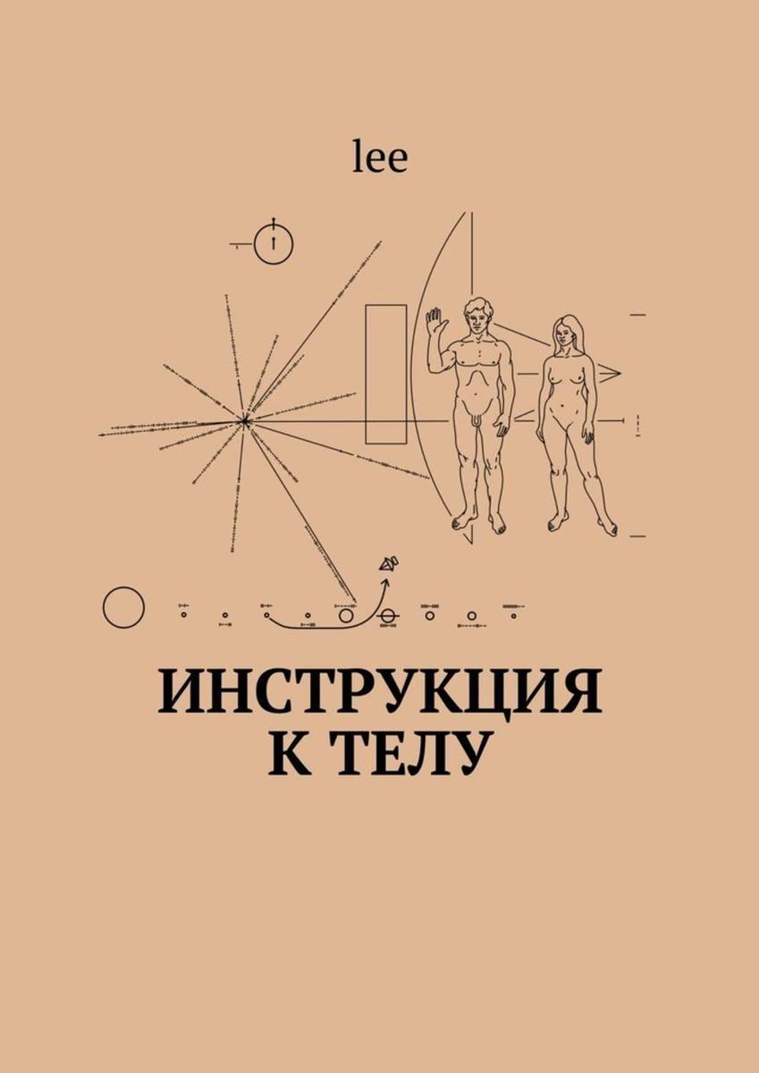 Инструкция ктелу | Lee #1
