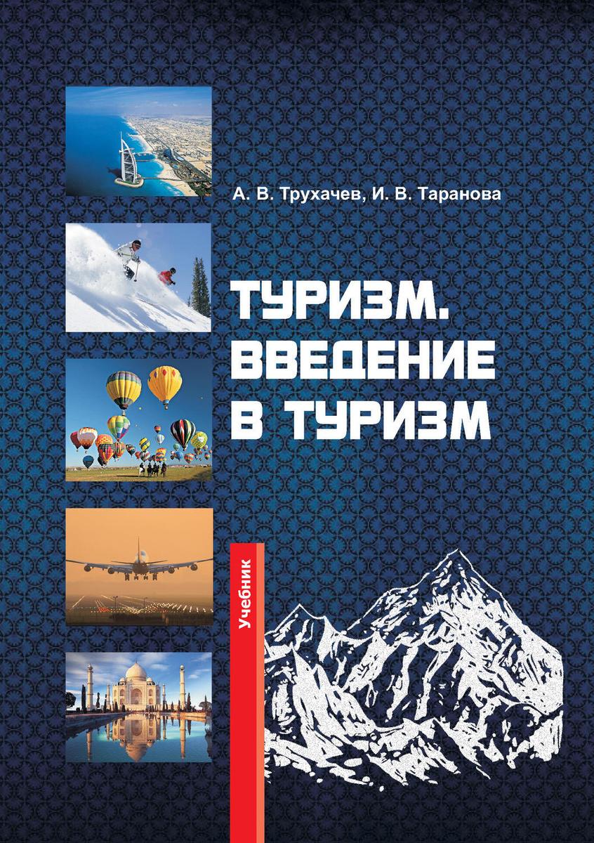 Туризм. Введение в туризм | Трухачев Александр Владимирович, Таранова Ирина Викторовна  #1