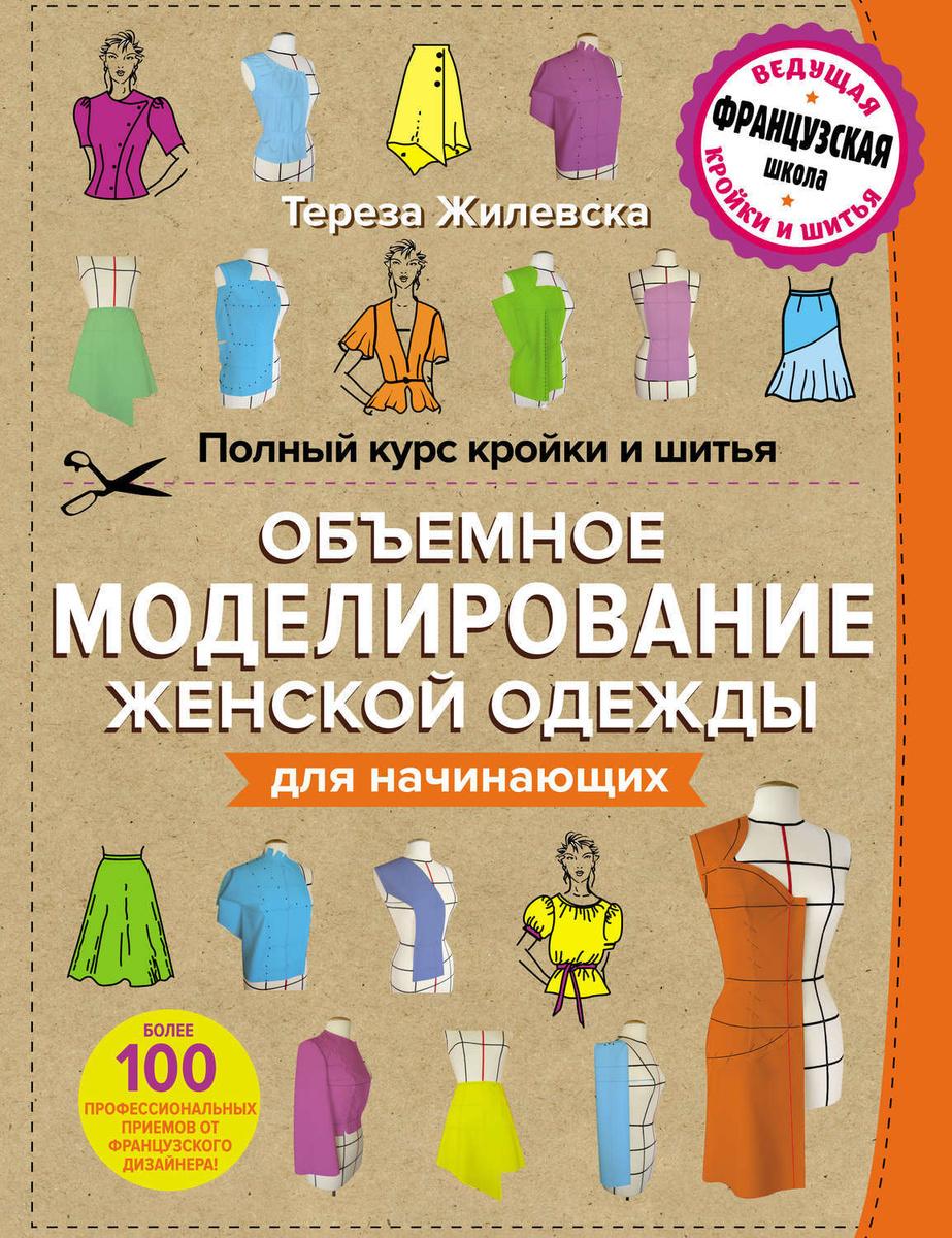 Полный курс кройки и шитья. Объемное моделирование женской одежды без сложных расчетов и чертежей для #1