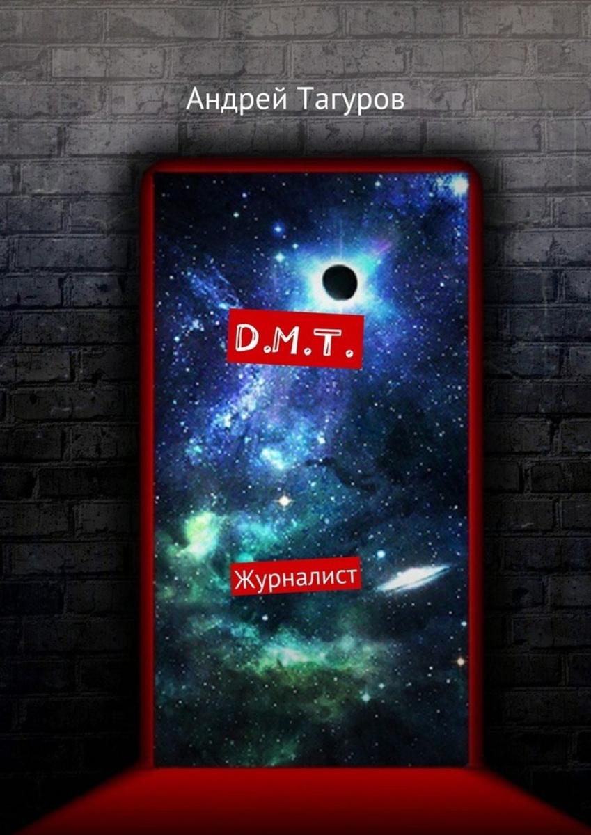 D.M.T. Журналист | Тагуров Андрей Андреевич #1