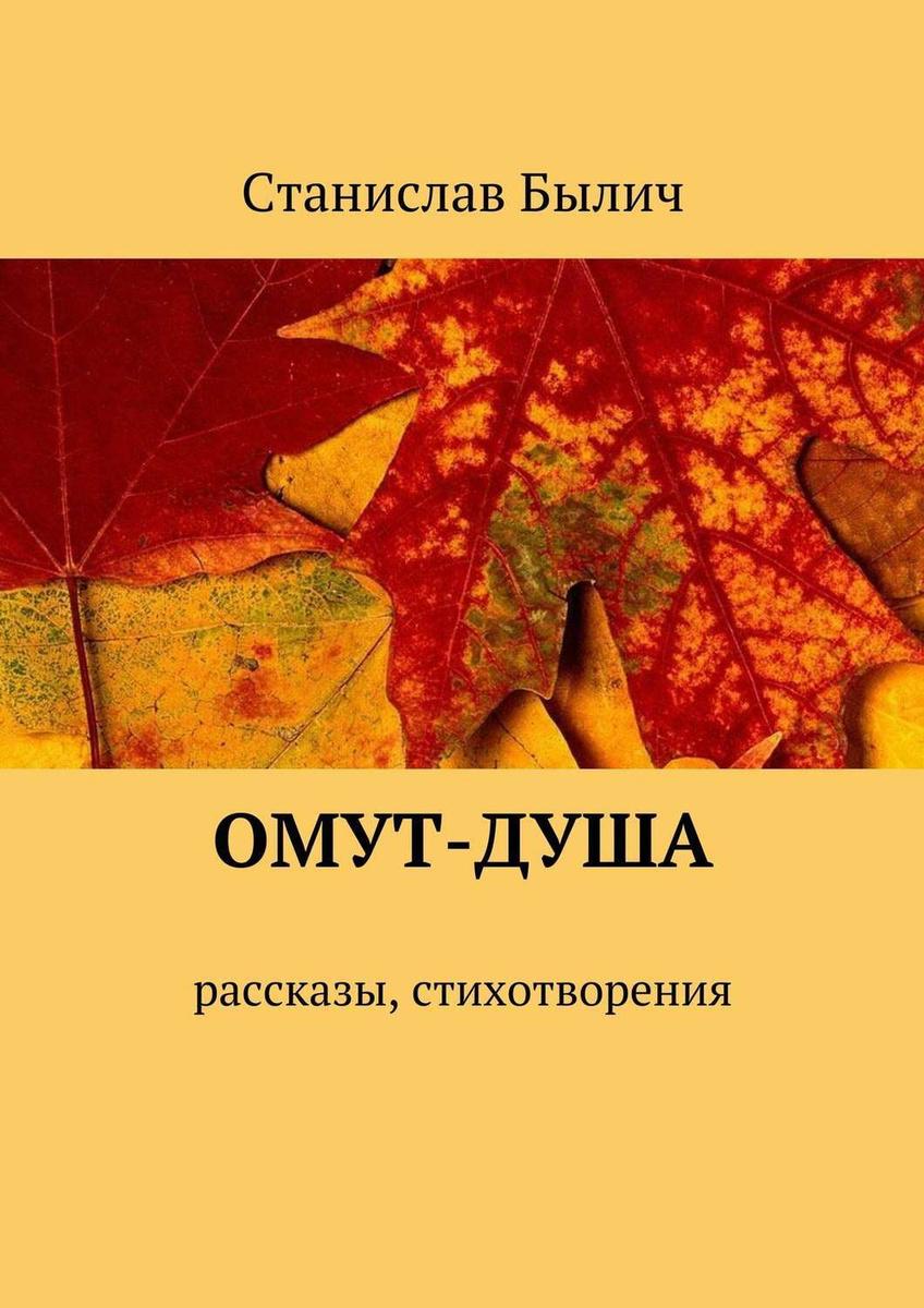 Омут-душа. Рассказы, стихотворения | Былич Станислав #1