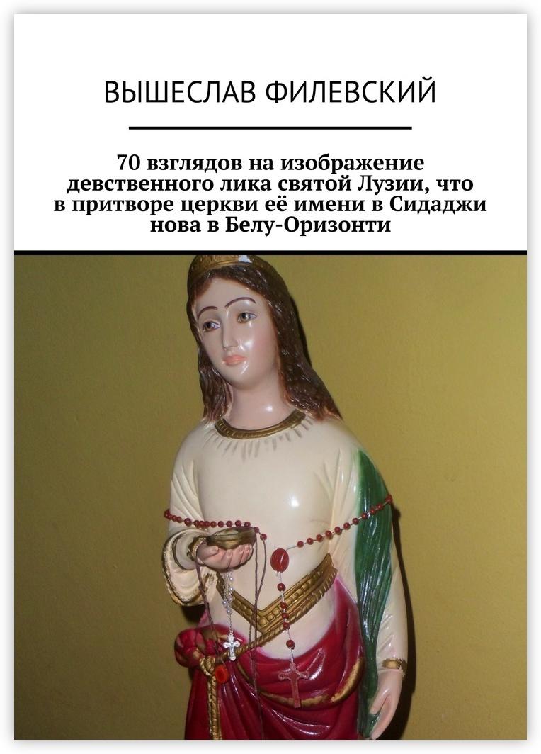 70 взглядов на изображение девственного лика святой Лузии, что в притворе церкви её имени в Сидаджи нова #1