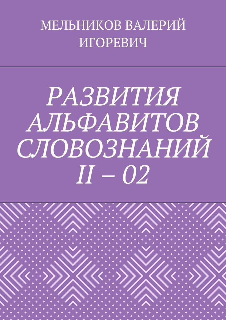 РАЗВИТИЯ АЛЬФАВИТОВ СЛОВОЗНАНИЙ II - 02 #1