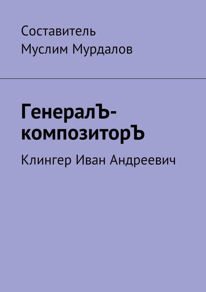 ГенералЪ-композиторЪ #1