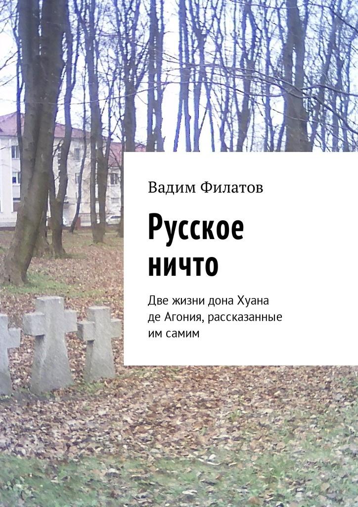 Русское ничто #1