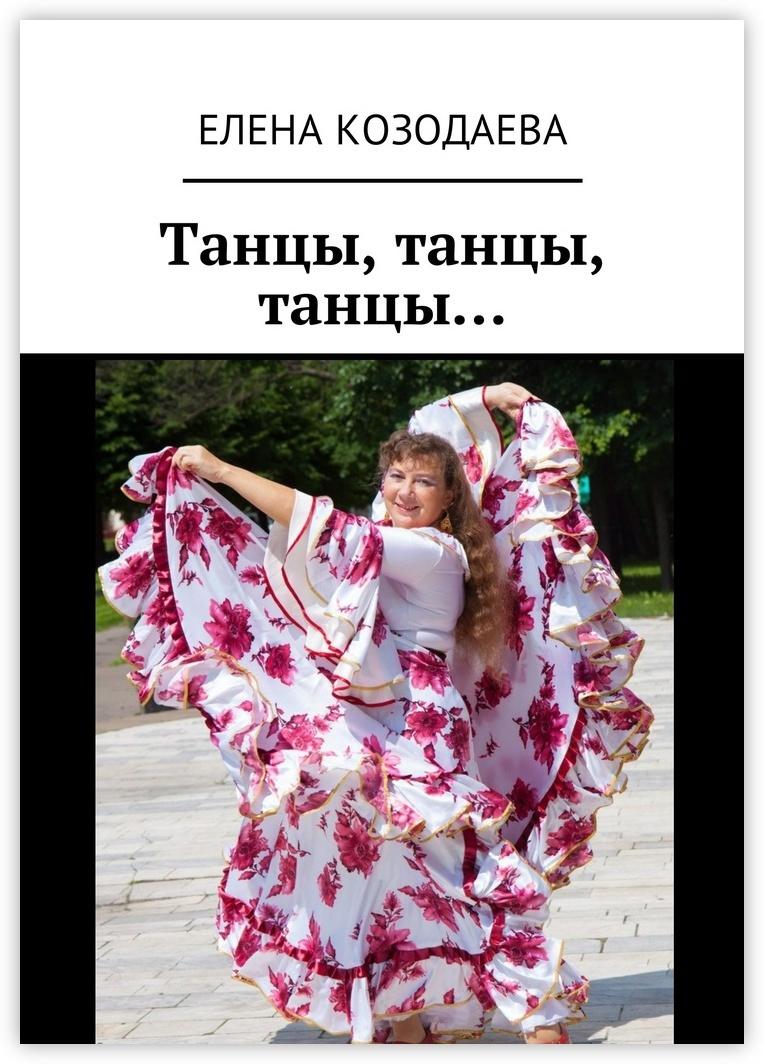 Танцы, танцы, танцы #1